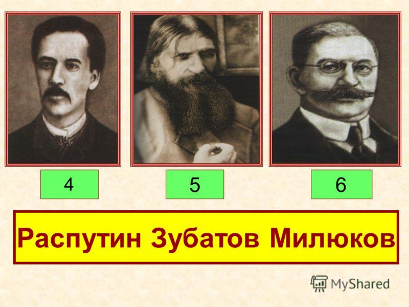 Распутин Зубатов Милюков 4 56
