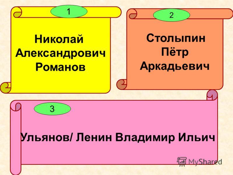Ульянов/ Ленин Владимир Ильич Столыпин Пётр Аркадьевич Николай Александрович Романов 1 3 2