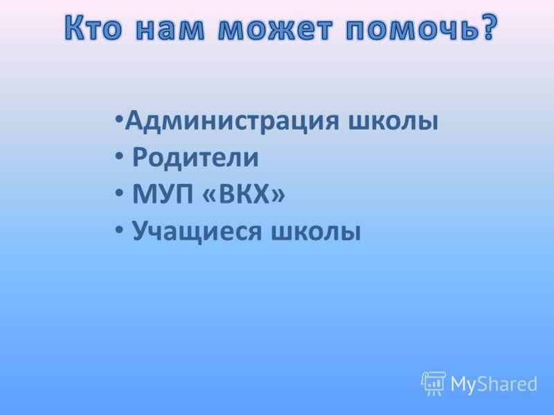 Администрация школы Родители МУП «ВКХ» Учащиеся школы