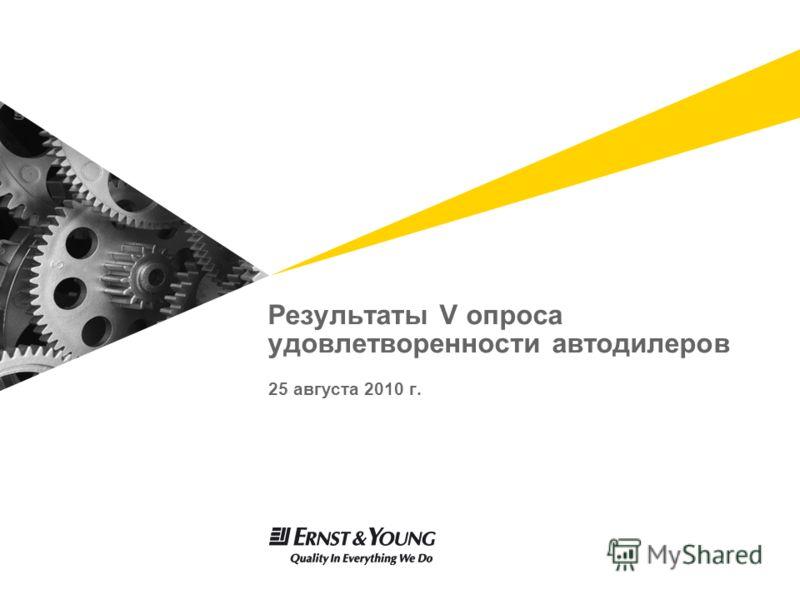 Результаты V опроса удовлетворенности автодилеров 25 августа 2010 г.