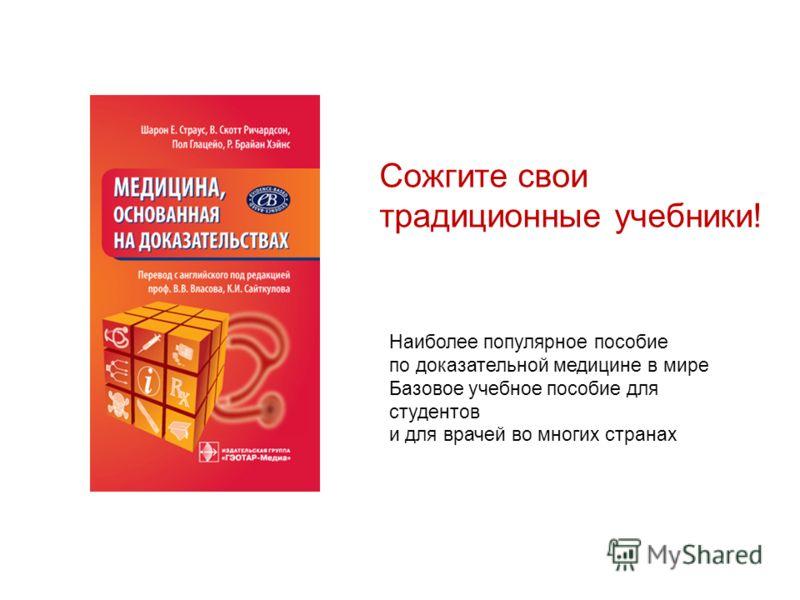 Сожгите свои традиционные учебники! Наиболее популярное пособие по доказательной медицине в мире Базовое учебное пособие для студентов и для врачей во многих странах