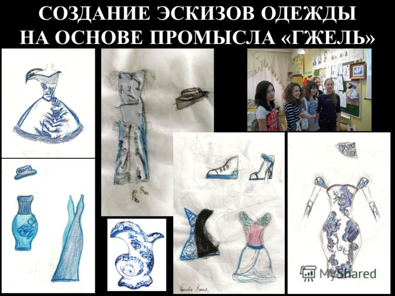 программа для создания эскизов одежды - фото 4