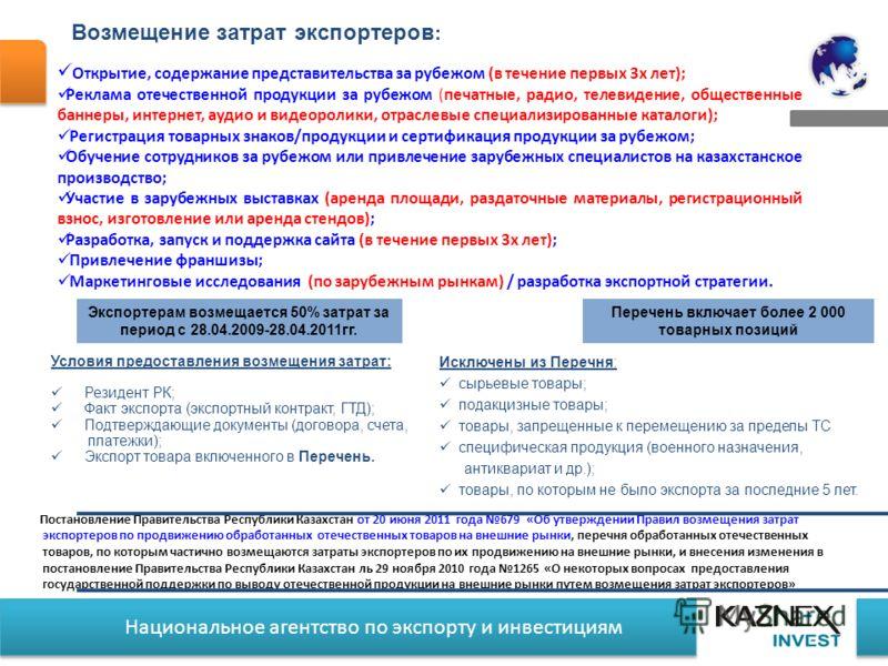 Национальное агентство по экспорту и инвестициям Постановление Правительства Республики Казахстан от 20 июня 2011 года 679 «Об утверждении Правил возмещения затрат экспортеров по продвижению обработанных отечественных товаров на внешние рынки, перечн