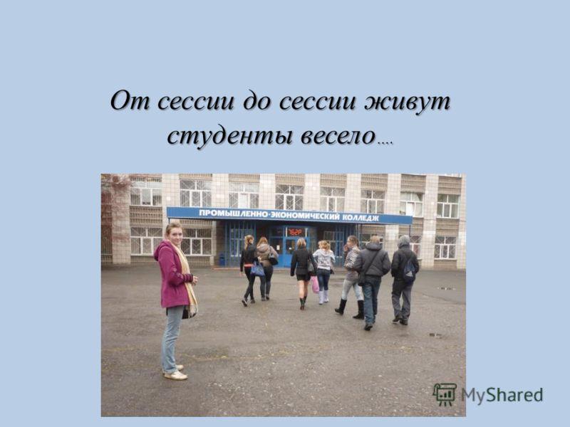 От сессии до сессии живут студенты весело ….