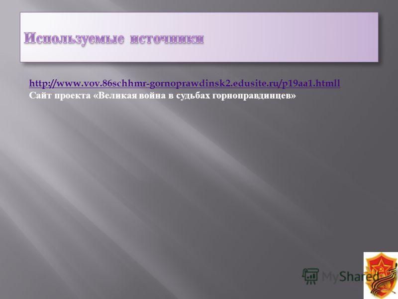http://www.vov.86schhmr-gornoprawdinsk2.edusite.ru/p19aa1.htmll Сайт проекта « Великая война в судьбах горноправдинцев »