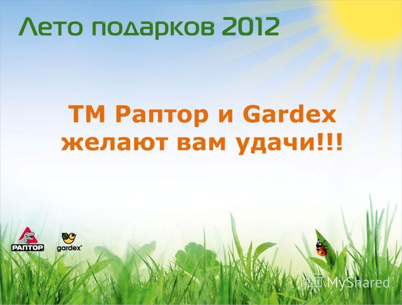 ТМ Раптор и Gardex желают вам удачи!!!
