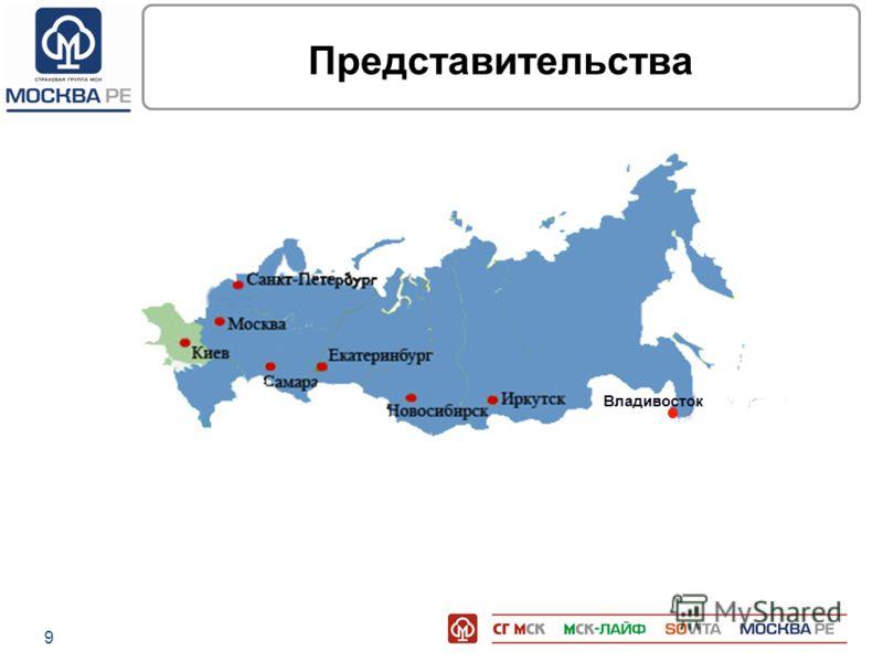 9 Представительства Владивосток