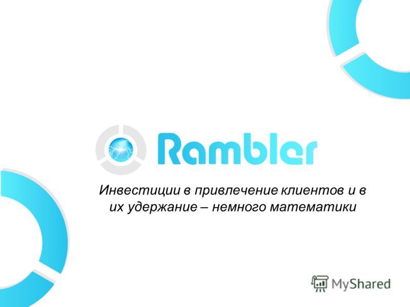 Moscow, July 12 Инвестиции в привлечение клиентов и в их удержание – немного математики