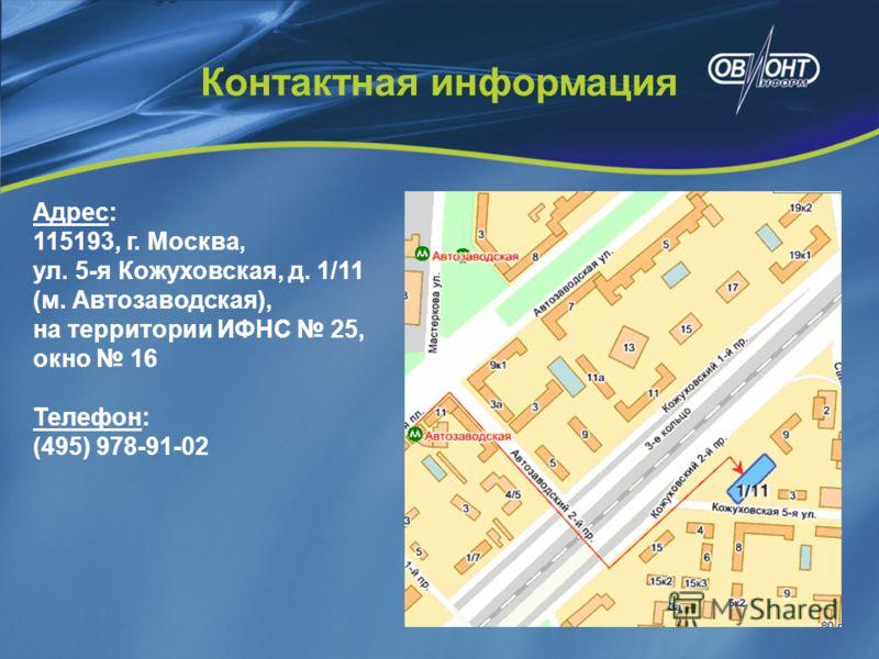 Контактная информация Адрес: 115193, г. Москва, ул. 5-я Кожуховская, д. 1/11 (м. Автозаводская), на территории ИФНС 25, окно 16 Телефон: (495) 978-91-02