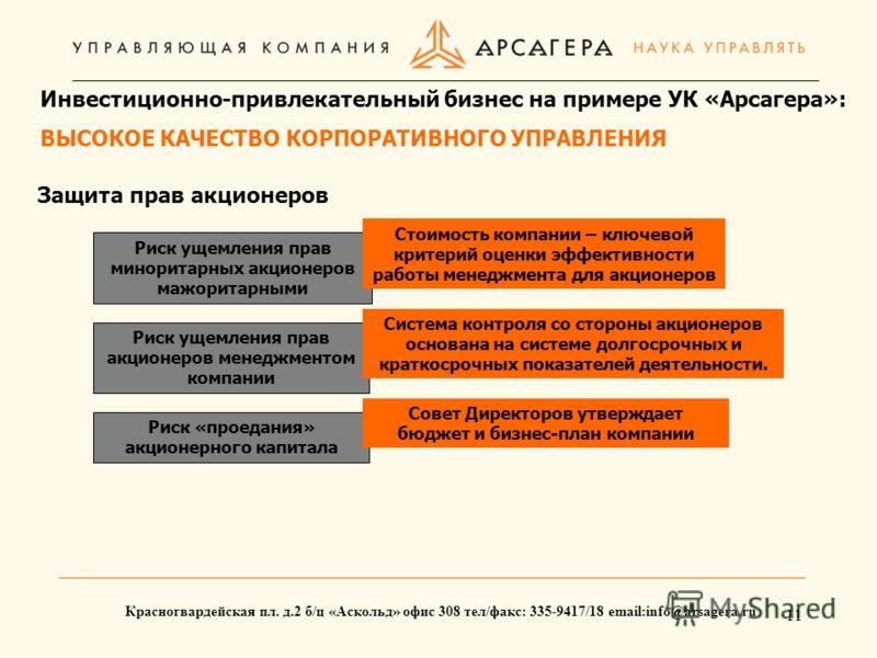 11 Красногвардейская пл. д.2 б/ц «Аскольд» офис 308 тел/факс: 335-9417/18 email:info@arsagera.ru Инвестиционно-привлекательный бизнес на примере УК «Арсагера»: ВЫСОКОЕ КАЧЕСТВО КОРПОРАТИВНОГО УПРАВЛЕНИЯ Риск ущемления прав акционеров менеджментом ком