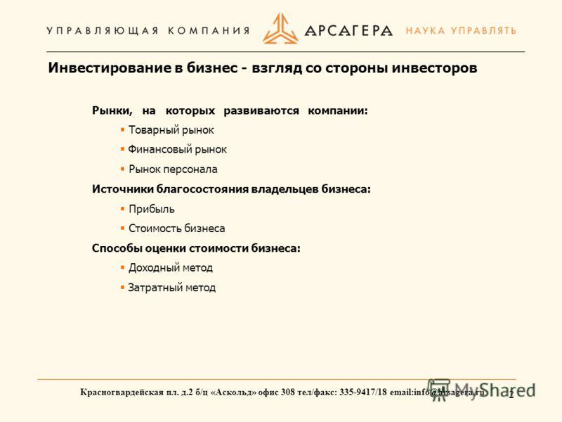 2 Красногвардейская пл. д.2 б/ц «Аскольд» офис 308 тел/факс: 335-9417/18 email:info@arsagera.ru Инвестирование в бизнес - взгляд со стороны инвесторов Рынки, на которых развиваются компании: Товарный рынок Финансовый рынок Рынок персонала Источники б