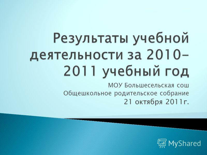 МОУ Большесельская сош Общешкольное родительское собрание 21 октября 2011г.