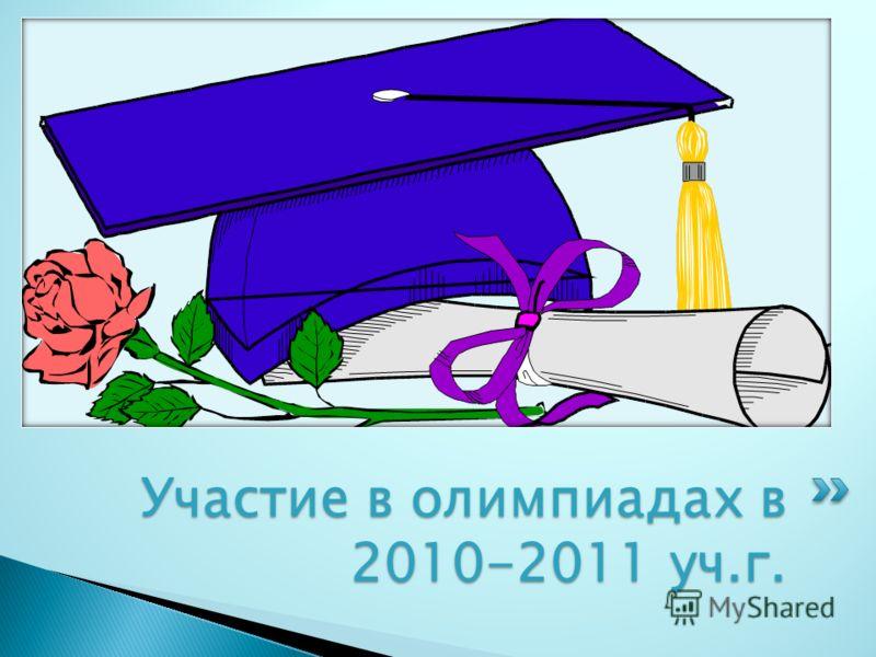 Участие в олимпиадах в 2010-2011 уч.г.