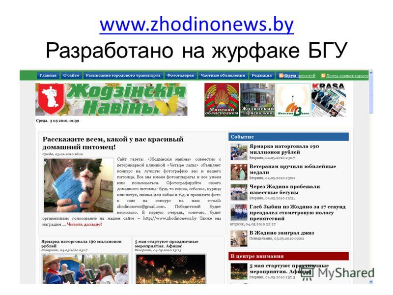 www.zhodinonews.by www.zhodinonews.by Разработано на журфаке БГУ