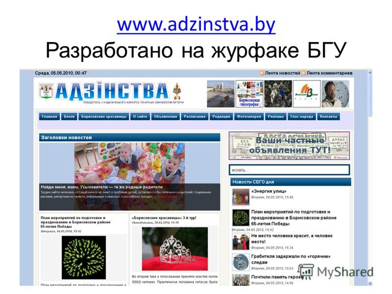 www.adzinstva.by www.adzinstva.by Разработано на журфаке БГУ
