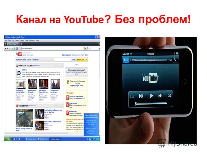К анал на YouTube ? Без проблем!