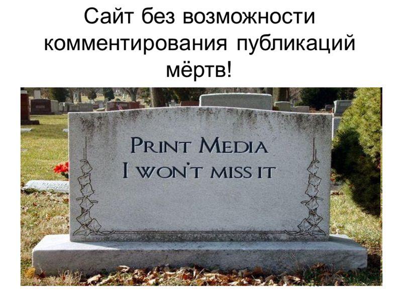 Сайт без возможности комментирования публикаций мёртв!