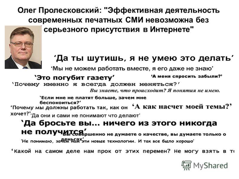 Олег Пролесковский: Эффективная деятельность современных печатных СМИ невозможна без серьезного присутствия в Интернете