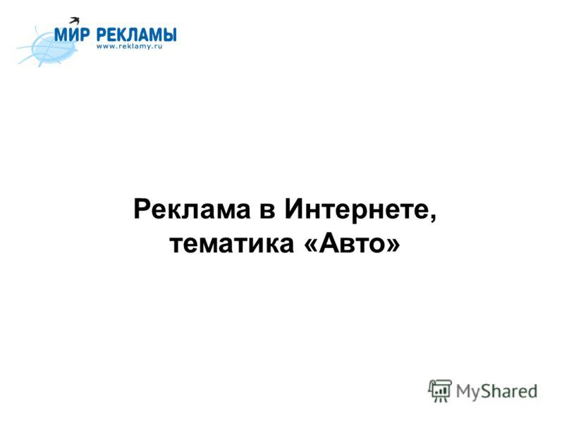 Реклама в Интернете, тематика «Авто»
