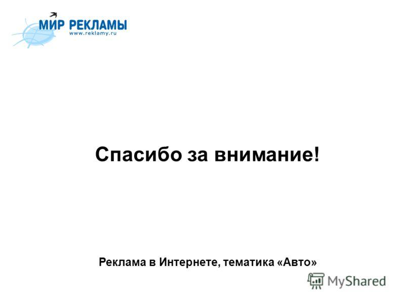 Реклама в Интернете, тематика «Авто» Спасибо за внимание!