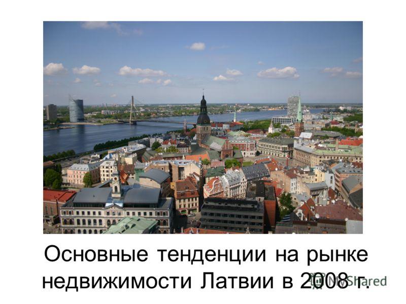 Основные тенденции на рынке недвижимости Латвии в 2008 г.