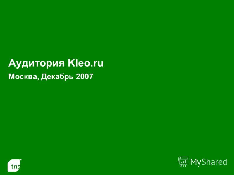 1 Аудитория Kleo.ru Москва, Декабрь 2007