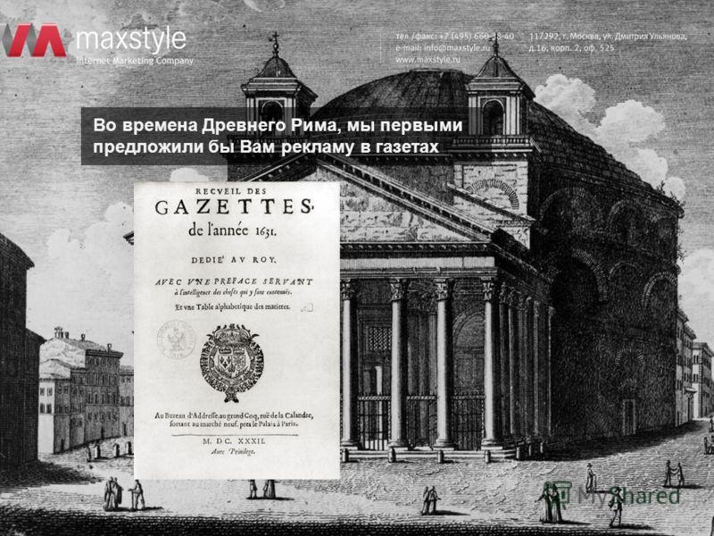 Во времена Древнего Рима, мы первыми предложили бы Вам рекламу в газетах