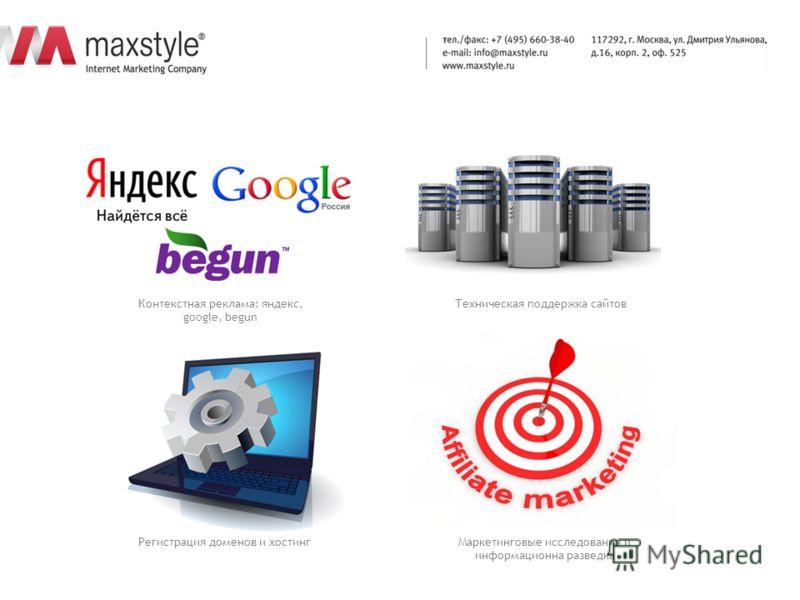 Контекстная реклама: яндекс, google, begun Техническая поддержка сайтов Регистрация доменов и хостингМаркетинговые исследования и информационна разведка
