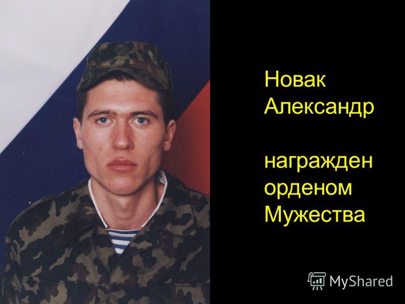 Новак Александр награжден орденом Мужества