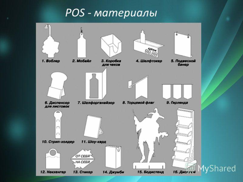 Шелфтокеры POS - материалы