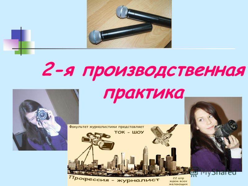 2-я производственная практика