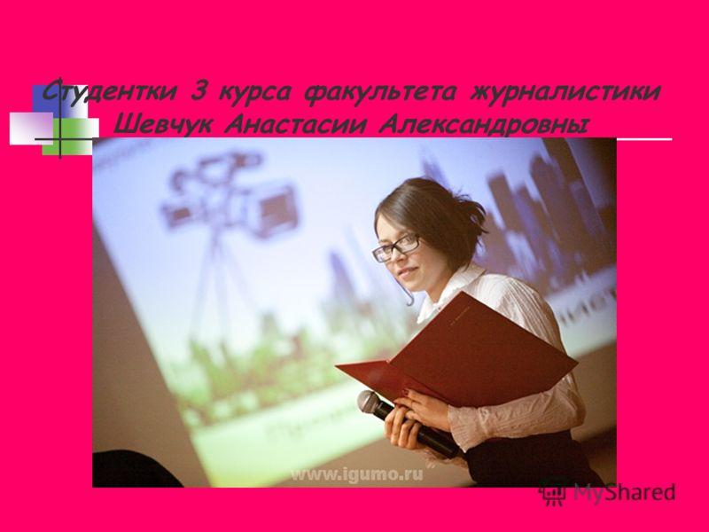 Студентки 3 курса факультета журналистики Шевчук Анастасии Александровны