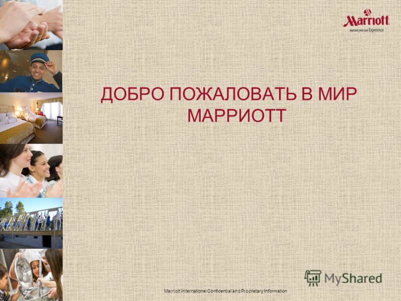 Marriott International Confidential and Proprietary Information ДОБРО ПОЖАЛОВАТЬ В МИР МАРРИОТТ