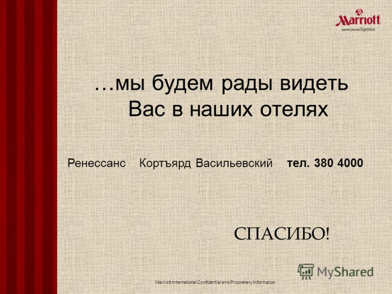 Marriott International Confidential and Proprietary Information …мы будем рады видеть Вас в наших отелях СПАСИБО! Ренессанс Кортъярд Васильевский тел. 380 4000