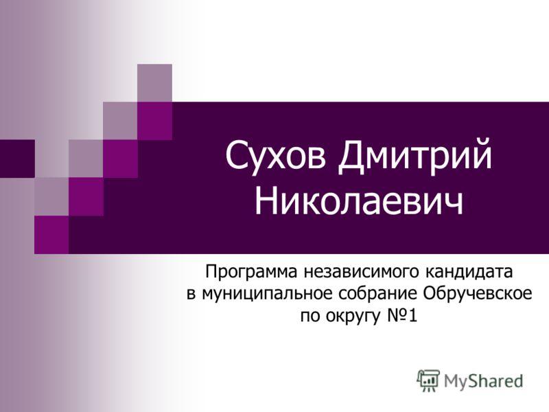 Сухов Дмитрий Николаевич Программа независимого кандидата в муниципальное собрание Обручевское по округу 1