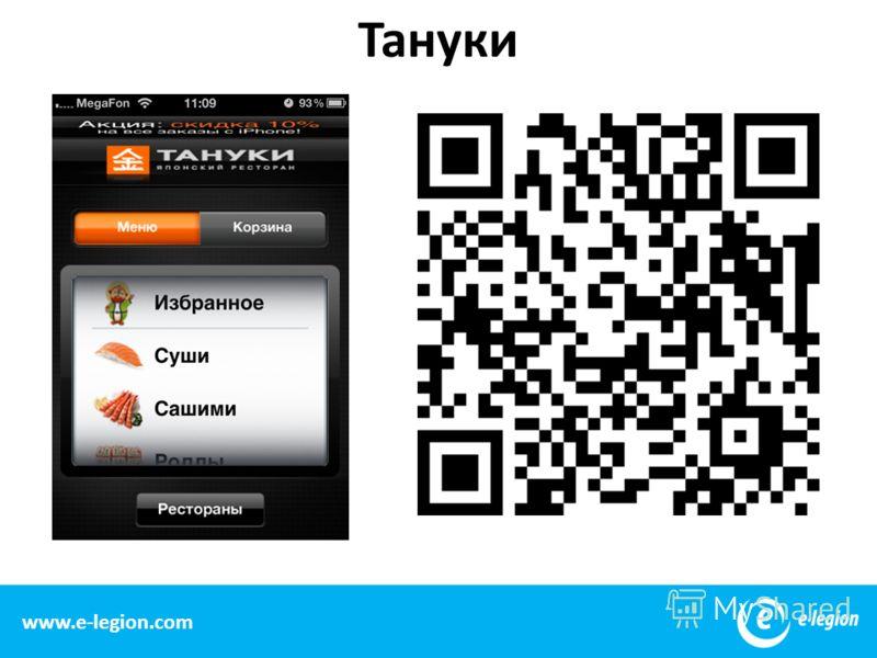 21 www.e-legion.com Тануки