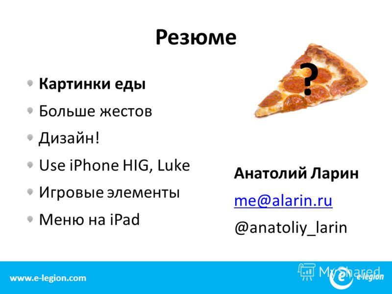 43 www.e-legion.com Картинки еды Больше жестов Дизайн! Use iPhone HIG, Luke Игровые элементы Меню на iPad Резюме Анатолий Ларин me@alarin.ru @anatoliy_larin ?