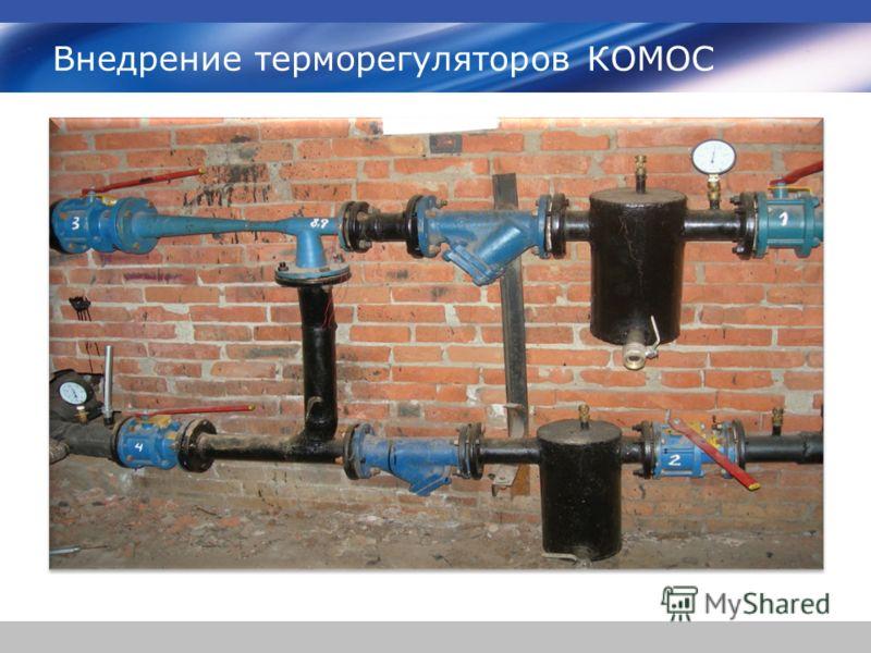 Внедрение терморегуляторов КОМОС