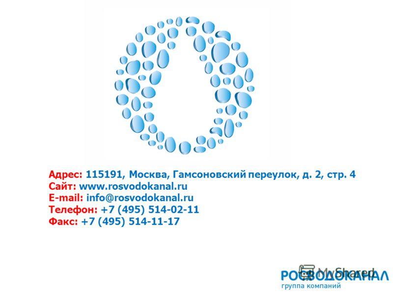 Адрес: 115191, Москва, Гамсоновский переулок, д. 2, стр. 4 Сайт: www.rosvodokanal.ru E-mail: info@rosvodokanal.ru Телефон: +7 (495) 514-02-11 Факс: +7 (495) 514-11-17