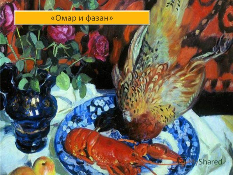« Омар и фазан »