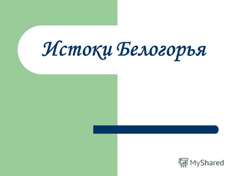 Истоки Белогорья