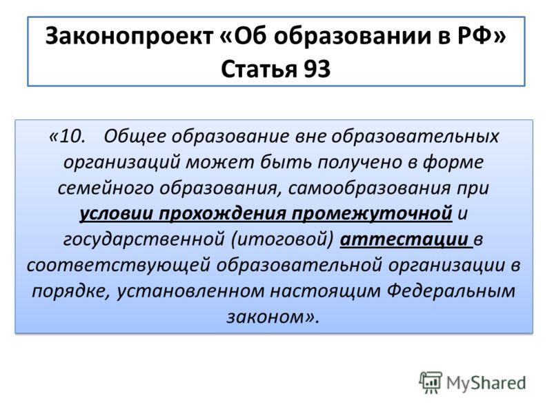Законопроект «Об образовании в РФ» Статья 93 «10.Общее образование вне образовательных организаций может быть получено в форме семейного образования, самообразования при условии прохождения промежуточной и государственной (итоговой) аттестации в соот