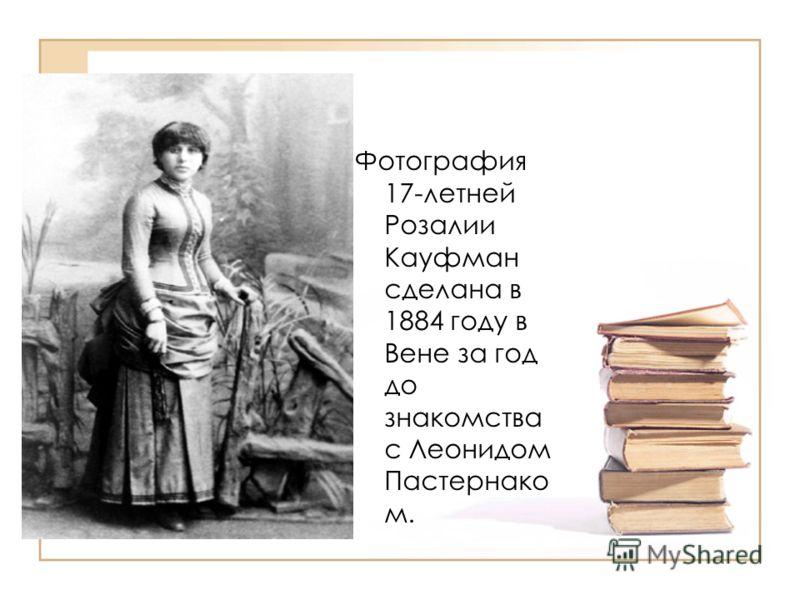 Фотография 17-летней Розалии Кауфман сделана в 1884 году в Вене за год до знакомства с Леонидом Пастернако м.