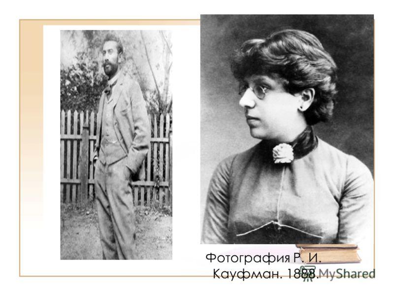 Фотография Р. И. Кауфман. 1888.