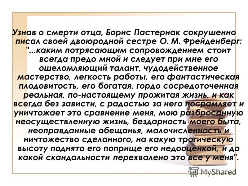 Узнав о смерти отца, Борис Пастернак сокрушенно писал своей двоюродной сестре О. М. Фрейденберг: