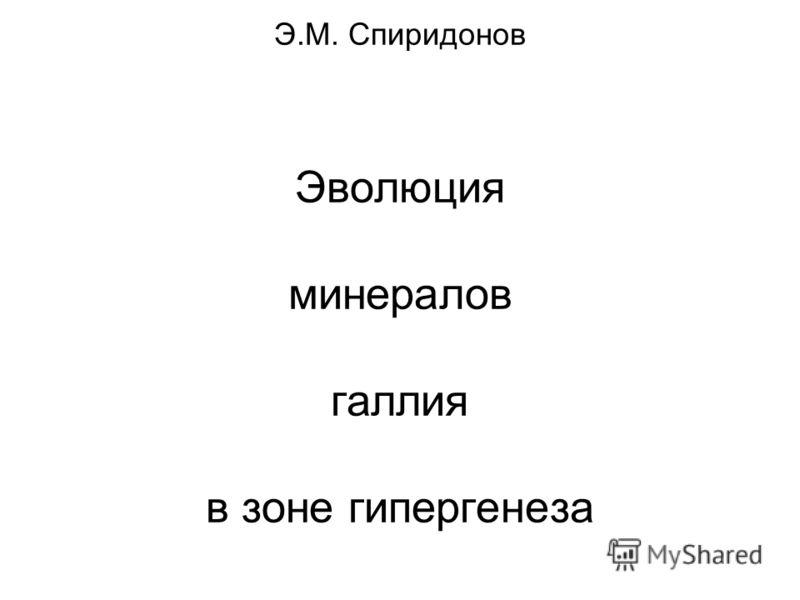 Э.М. Спиридонов Эволюция минералов галлия в зоне гипергенеза