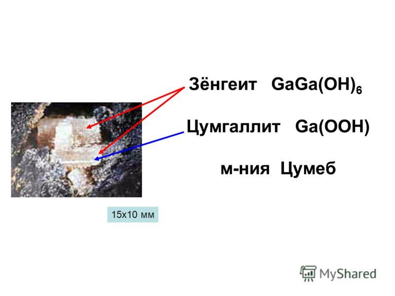 Зёнгеит GaGa(OH) 6 Цумгаллит Ga(ОOH) м-ния Цумеб 15х10 мм