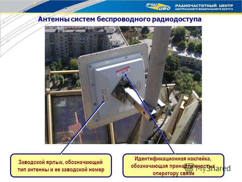 Антенны систем беспроводного радиодоступа Заводской ярлык, обозначающий тип антенны и ее заводской номер Идентификационная наклейка, обозначающая принадлежность к оператору связи