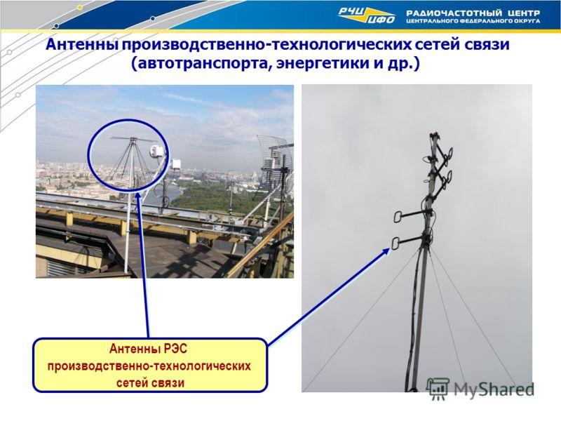 Антенны производственно-технологических сетей связи (автотранспорта, энергетики и др.) Антенны РЭС производственно-технологических сетей связи