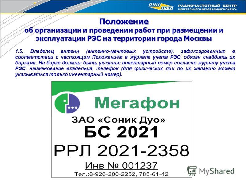 Положение об организации и проведении работ при размещении и эксплуатации РЭС на территории города Москвы 1.5. Владелец антенн (антенно-мачтовых устройств), зафиксированных в соответствии с настоящим Положением в журнале учета РЭС, обязан снабдить их